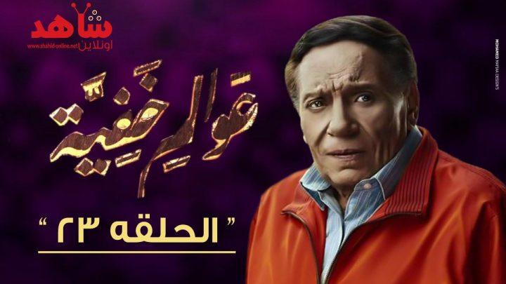 Hidden Worlds: la série égyptienne Awalem Khafea est sur Netflix