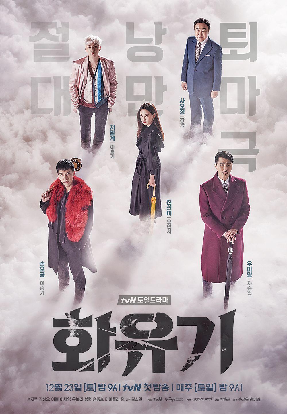 Une odyssée coréenne