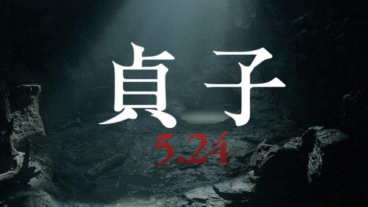 Sadako : la jeune fille revient terroriser les ados dans le trailer