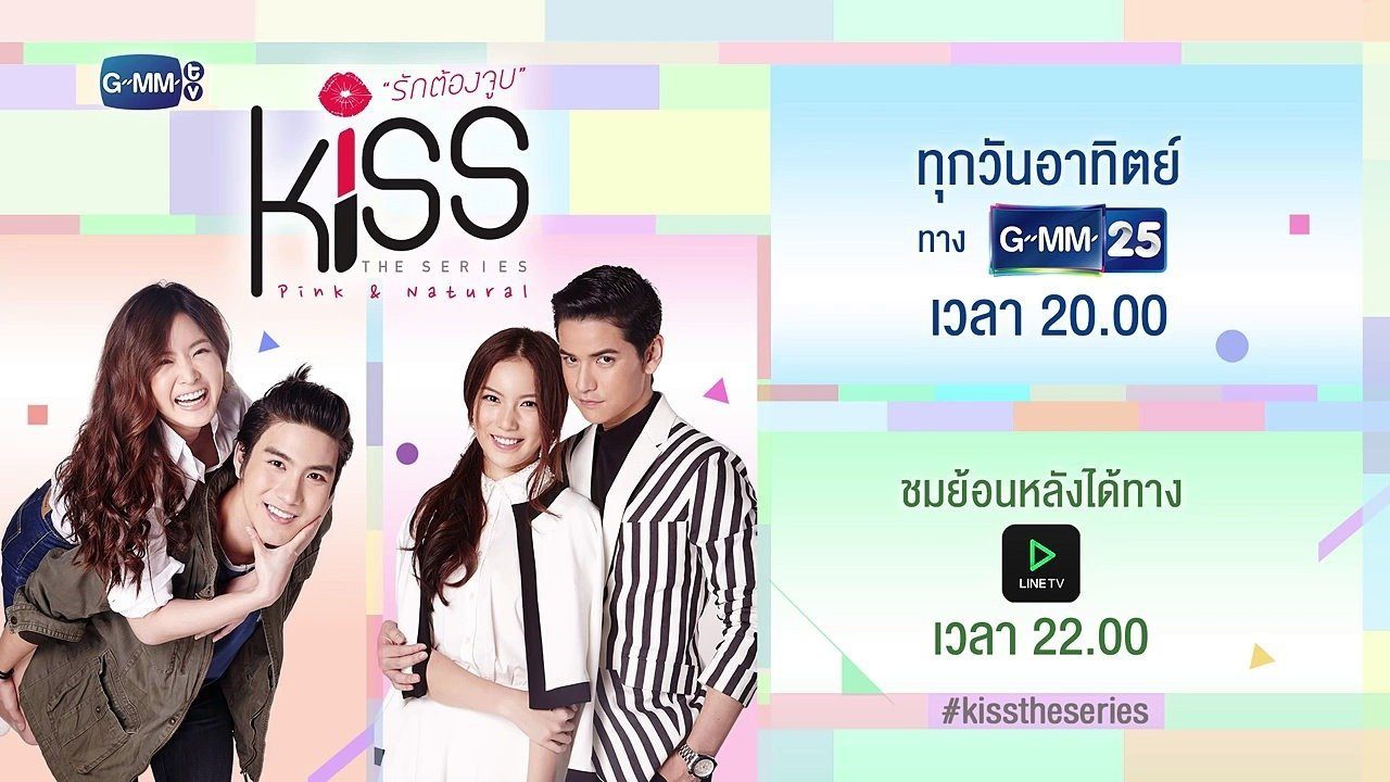 Kiss The Series