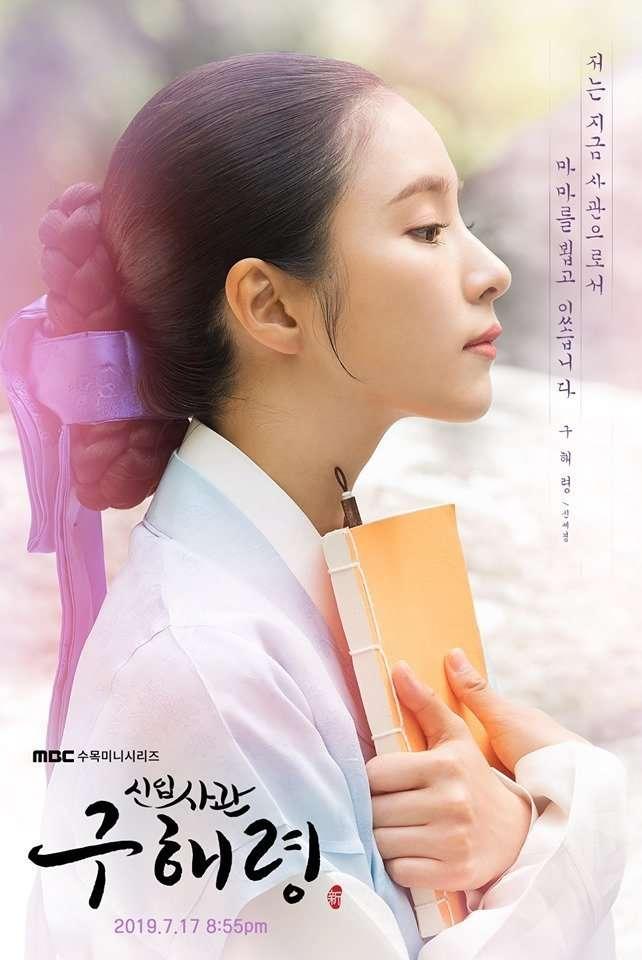 L'histoire de Goo Hae-Ryung