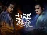 The Longest Day in Chang'an: Le drama chinois est sur Viki et Prime Video