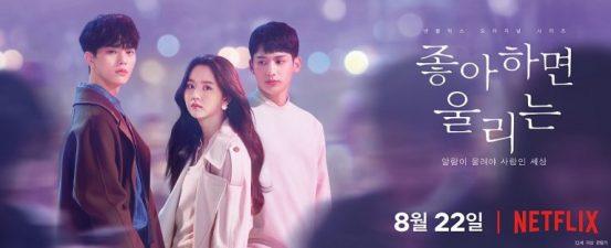 Signal d'amour: le drama coréen Love Alarm est en VF sur Netflix