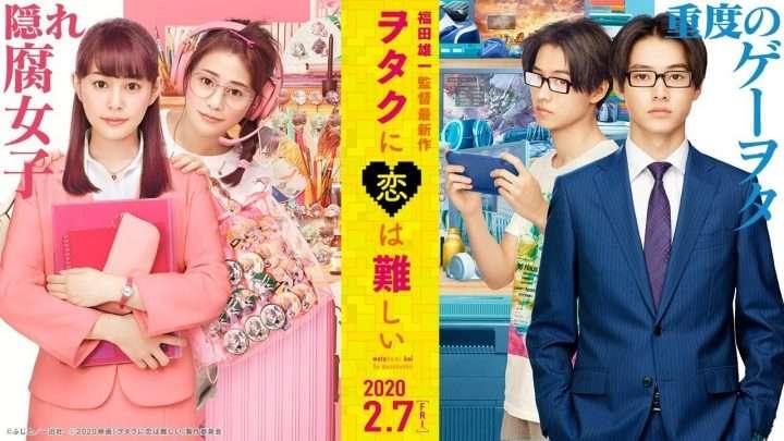 Otaku Otaku: un trailer pour le film live Wotaku ni koi wa muzukashii