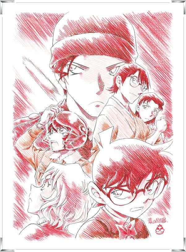 Détective Conan, Hiiro no Dangan