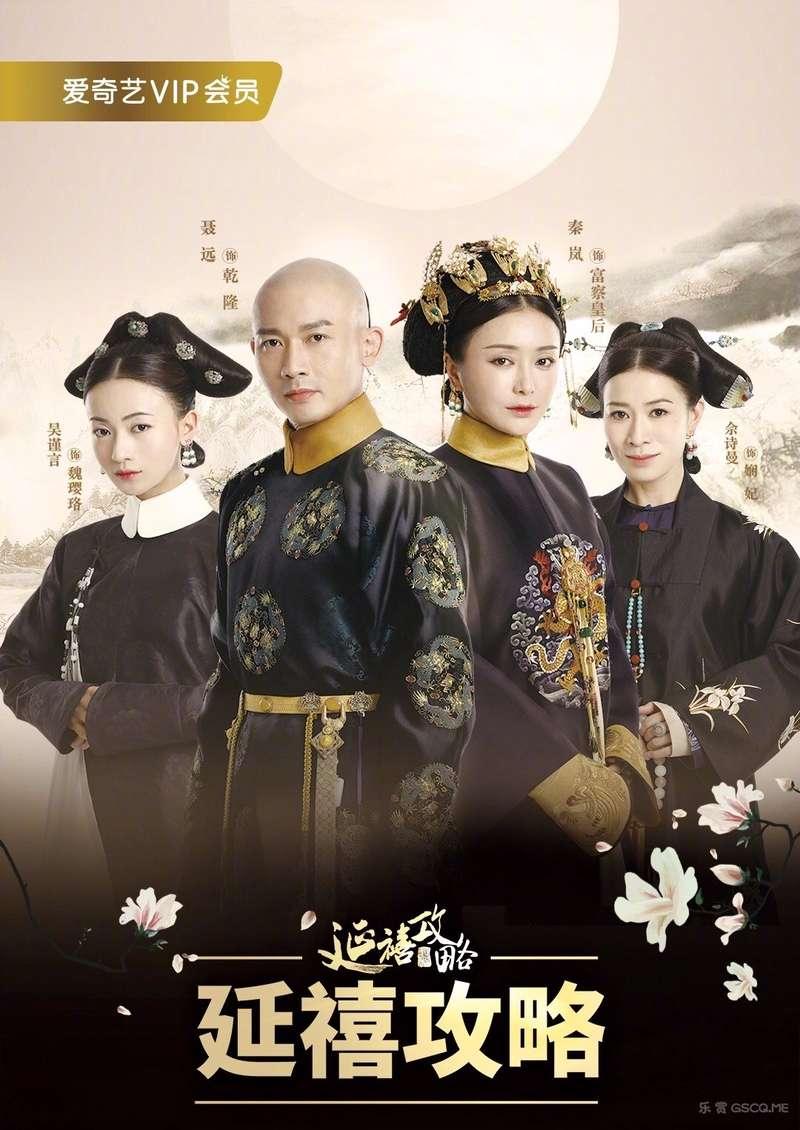 The Story of Yanxi Palace
