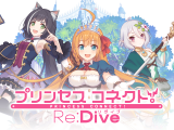 Princess Connect! ReDive